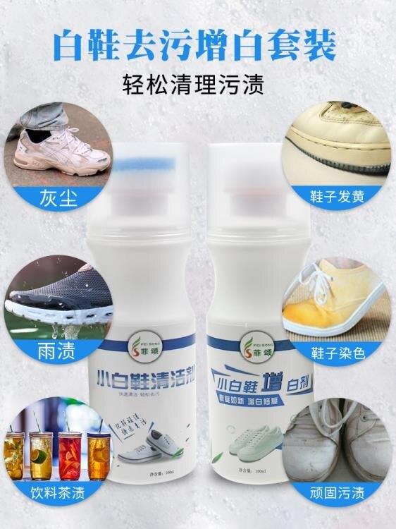 小白鞋神器 小白鞋刷鞋洗鞋擦鞋清潔劑去污去黃增白球鞋洗白神器一擦白清洗劑 芭蕾朵朵
