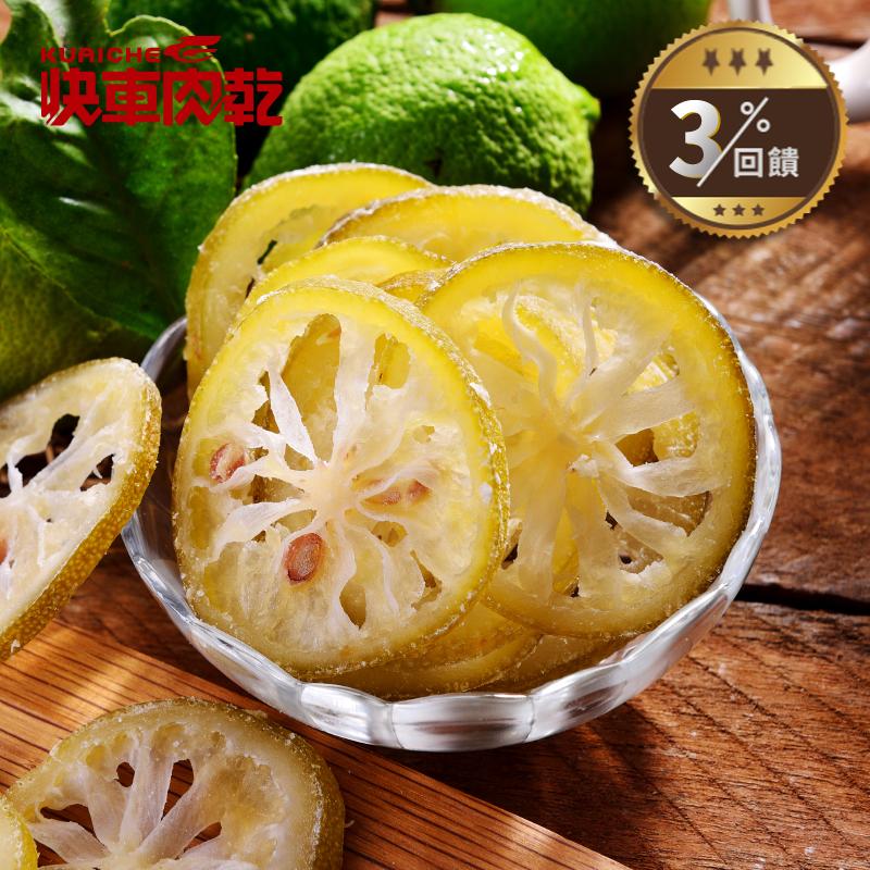 【快車肉乾】 H24黃金檸檬原片 (250g/包)◎4/6-4/30全店3%回饋◎