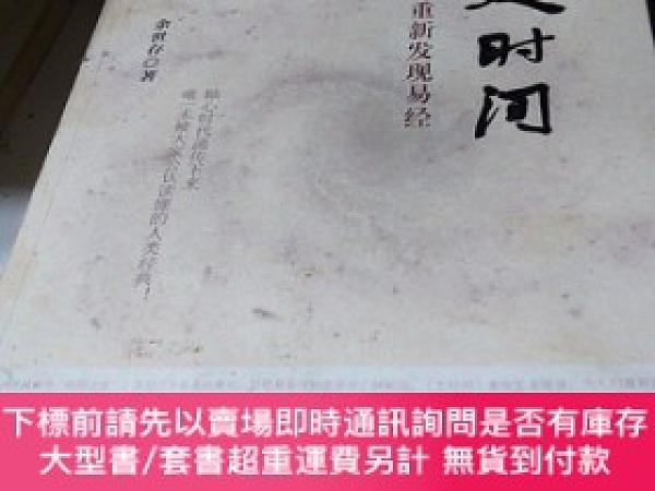 二手書博民逛書店罕見大時間:重新發現易經Y380425 竹天潤 三聯 出版2015