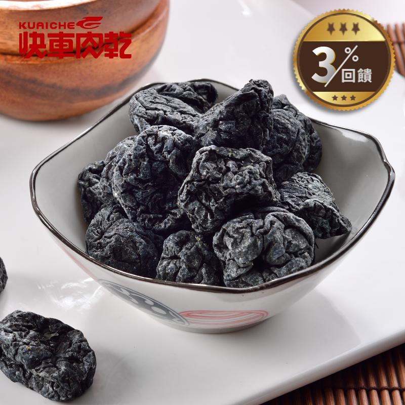 【快車肉乾】 H17化核梅  (240g/包)◎4/6-4/30全店3%回饋◎
