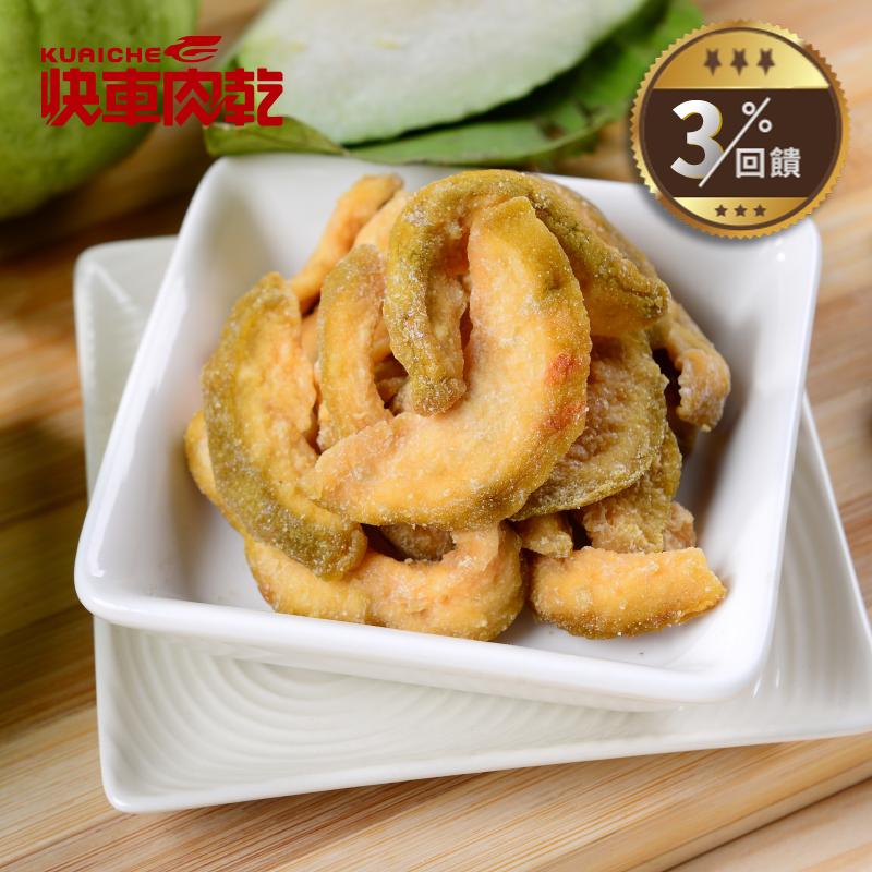 【快車肉乾】 H15台灣芭樂乾  (150g/包)◎4/6-4/30全店3%回饋◎