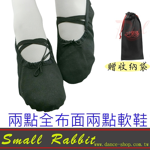 小白兔舞蹈休閒生活館-芭蕾軟鞋兩點鞋布面黑色全布肚皮舞鞋兩點鞋舞鞋韻律舞鞋室內鞋