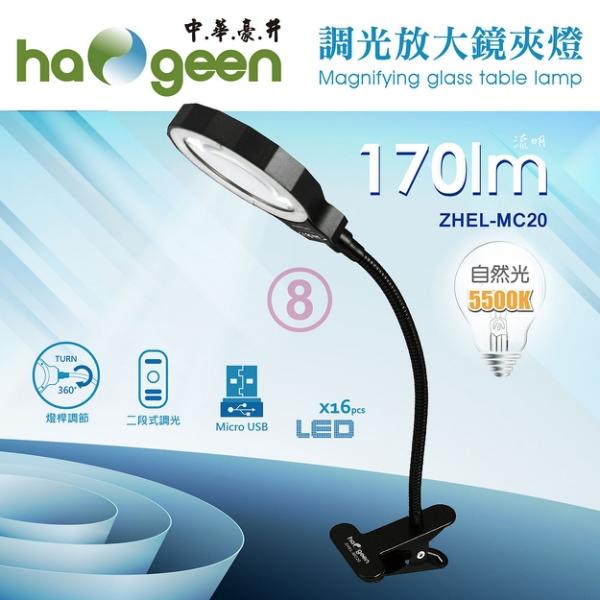 免運 中華豪井 調光放大鏡夾燈(插電式) ZHEL-MC20 【3入】