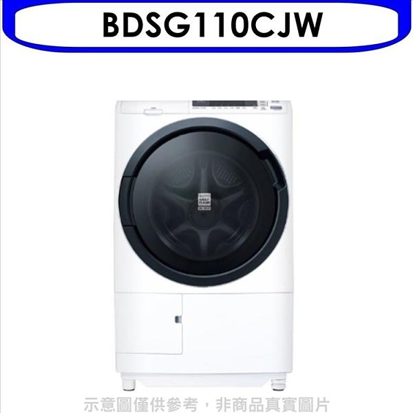回函贈日立【BDSG110CJW】11公斤窄版滾筒洗衣機(與BDSG110CJ同款)