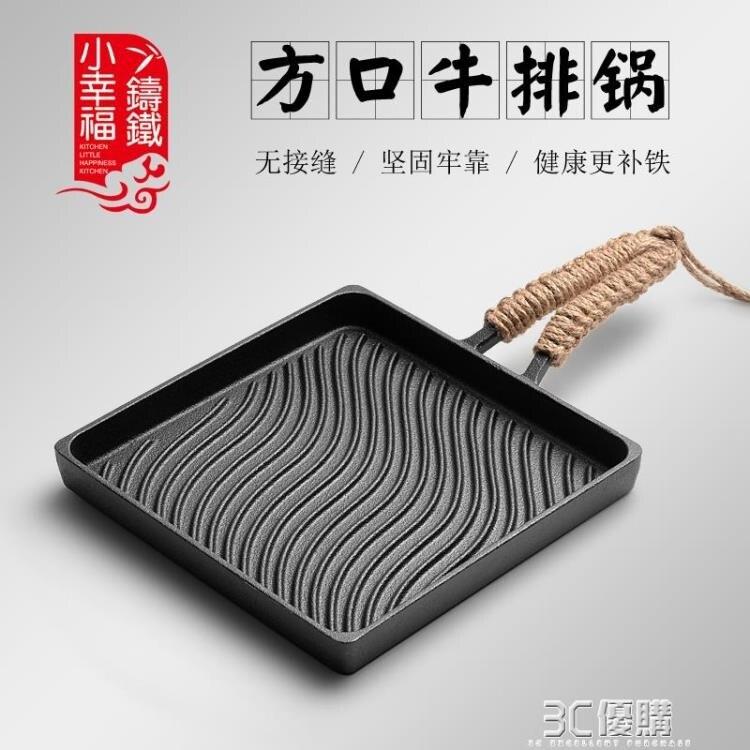 小幸福 方形牛排鍋鑄鐵牛扒煎盤純鐵一體成型家用專業條紋生鐵鍋 芭蕾朵朵