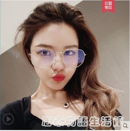 眼鏡框女韓版潮防網紅款素顏平光鏡大框大臉金邊