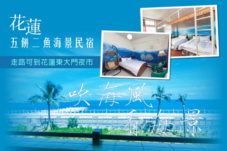 【花蓮】花蓮-五餅二魚看海民宿 #GOMAJI吃喝玩樂券#電子票券#民宿