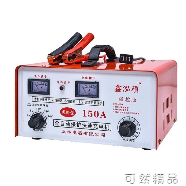 純銅汽車電瓶充電器12v24v通用智慧全自動大功率快速蓄電池充電機 雙12全館免運