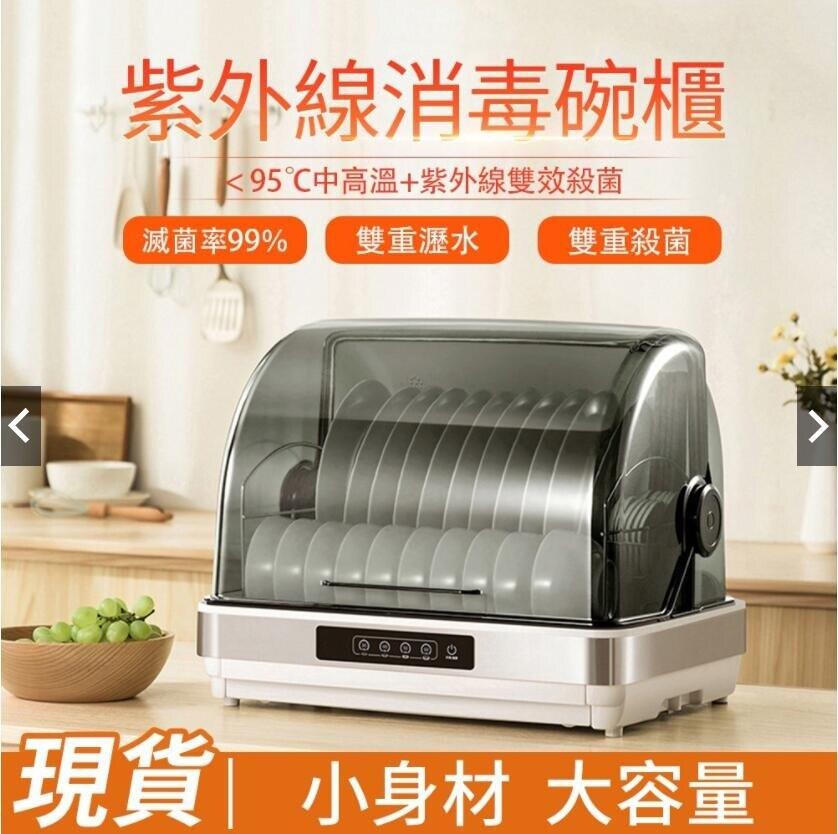 12h快速出貨 110V消毒碗櫃 餐具消毒 烘乾碗櫃 碗【百淘百樂】