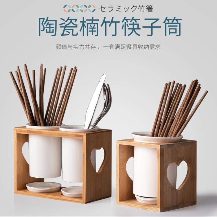 onlycook日式筷子筒家用陶瓷筷筒筷子架廚房筷子置【百淘百樂】