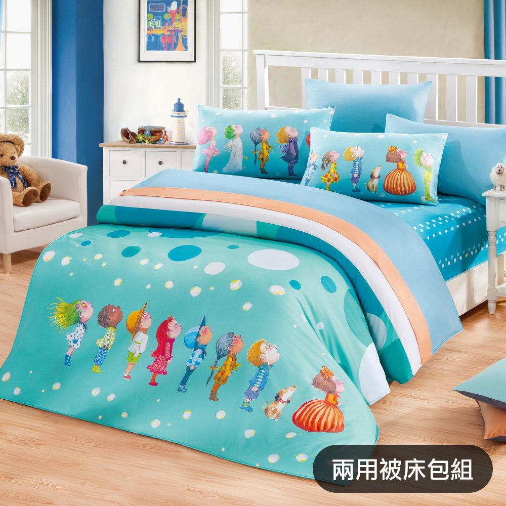 【繪見幾米】真的假的 泡泡球 兩用被床包組