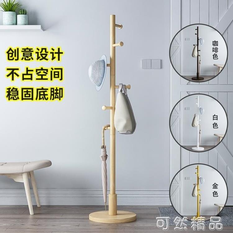 實木衣架落地臥室置物架家用簡易樹枝掛包掛衣架衣服櫃子簡約現代