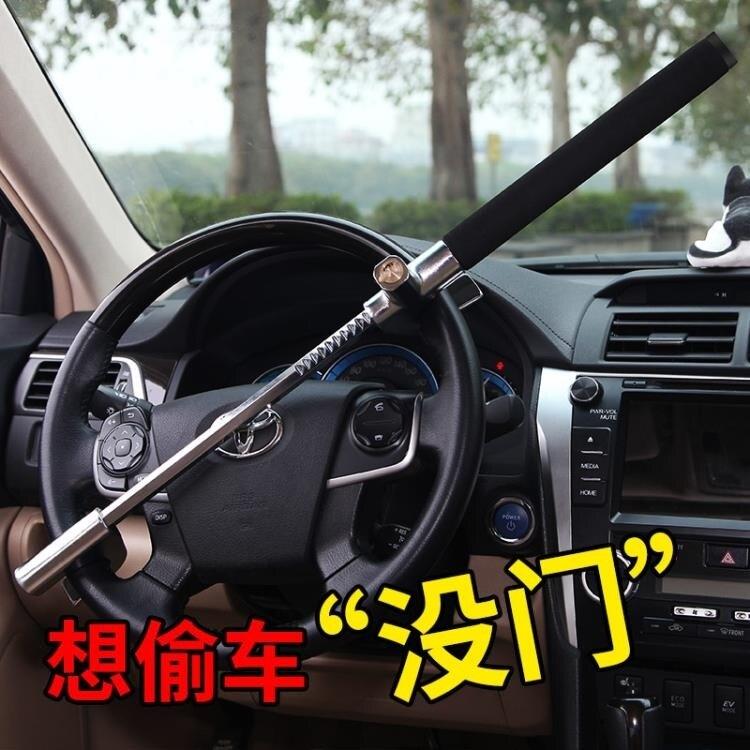 方向盤鎖 小車車頭油門把器汽車鎖具轎車車把車鎖防盜大鎖棒球棍 創時代3C 交換禮物 送禮