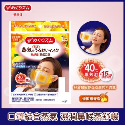 美舒律 蒸氣口罩 蜂蜜檸檬香 (1片裝)