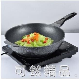 炒鍋不黏鍋家用平底燃氣灶電磁爐專適用麥飯石炒菜多功能32cm鍋具 雙12全館免運