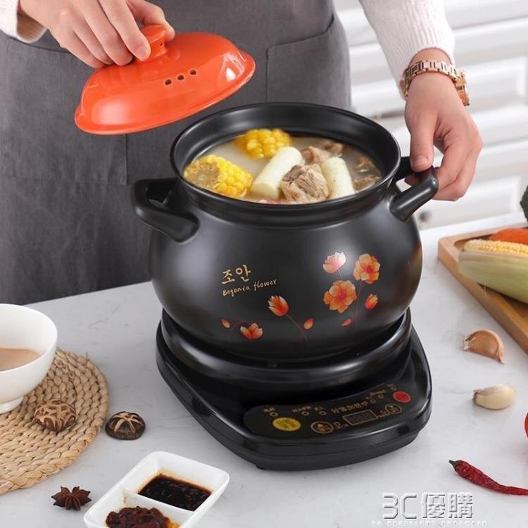 全自動砂鍋煲湯家用沙鍋插電燉鍋耐高溫陶瓷小號升級電動湯鍋瓦煲
