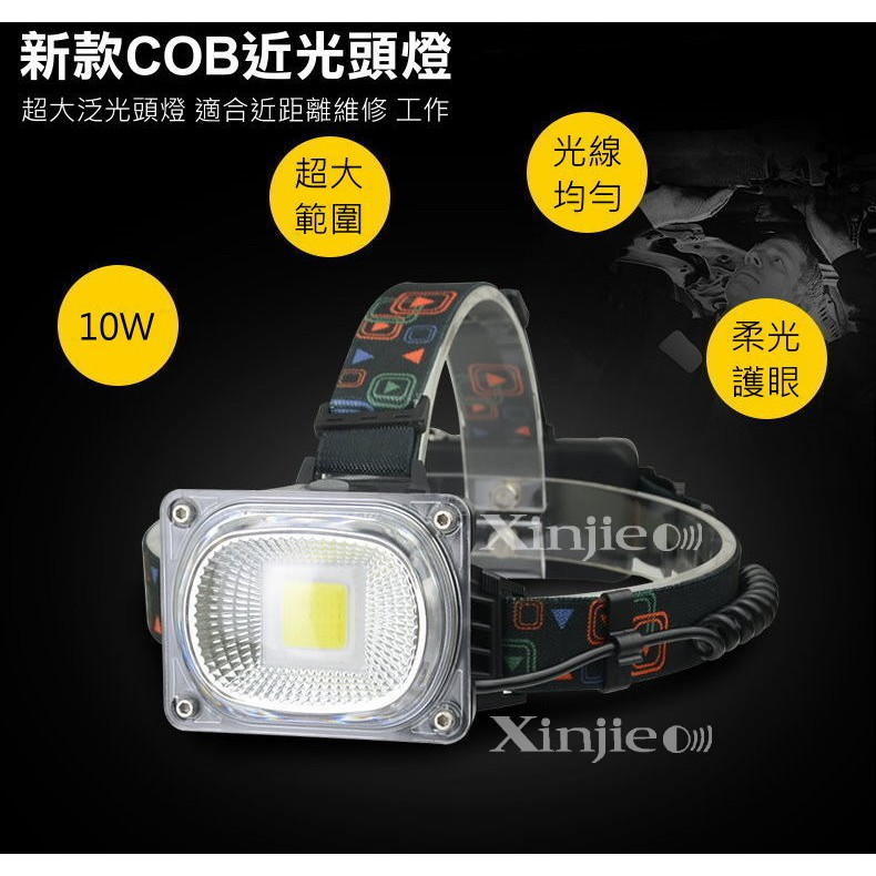 信捷【B16】新款10W COB LED強光頭燈 工作燈 維修燈 巡邏 汽修 露營燈Q5 T6 U2