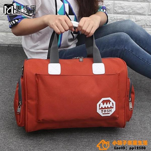 韓版大容量旅行袋手提旅行包行李包女防水旅游包男超級品牌【小桃子】