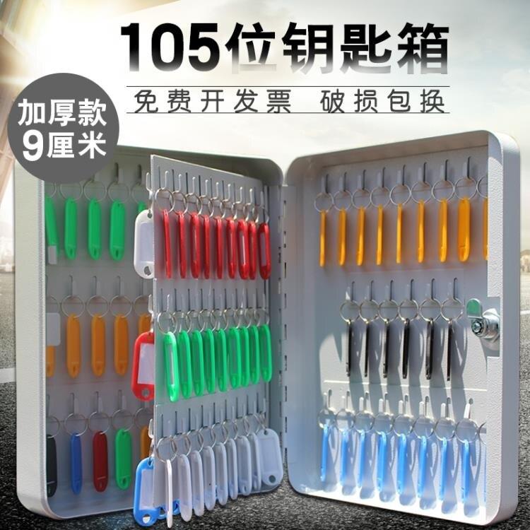 壁掛式钥匙箱钥匙收纳盒房产中介物业钥匙管理柜105位掛钩密码锁