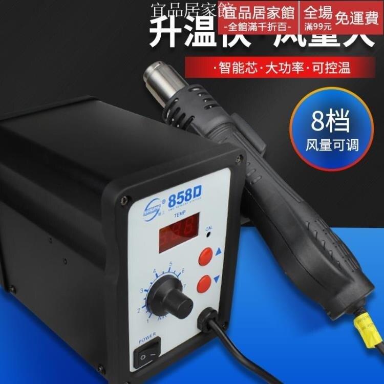 電焊台 858D數顯式熱風槍拆焊臺手機電子電腦主板