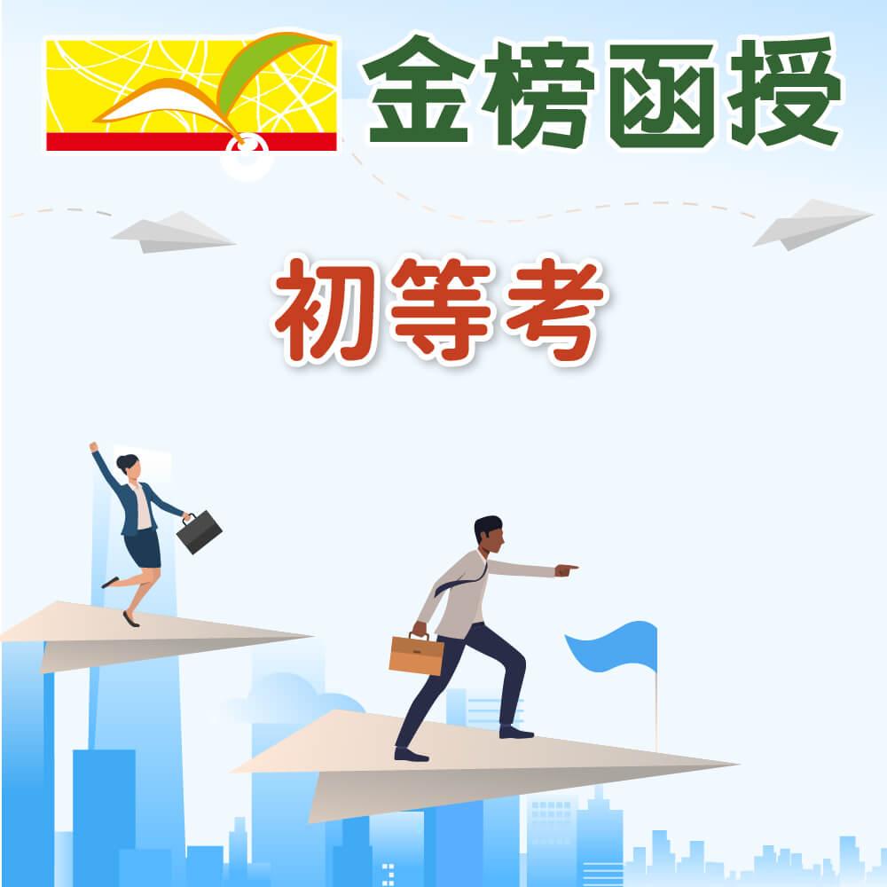 111金榜函授/人事行政大意/常亮/單科/初等考/人事行政