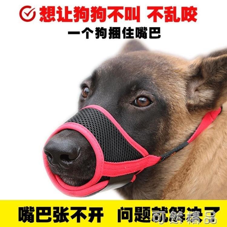 狗嘴套防叫防咬防亂吃小型大型犬泰迪金毛狗口罩防舔傷口寵物用品 雙12全館免運