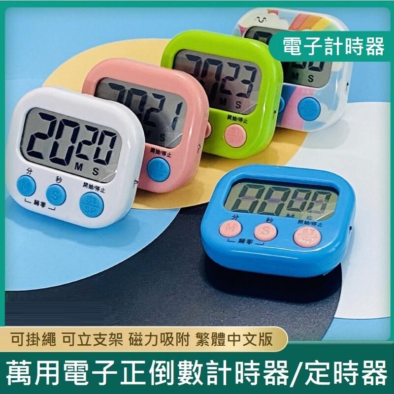 實體店面 萬用電子正倒數計時器 定時器 繁體中文版 內附電池 lans
