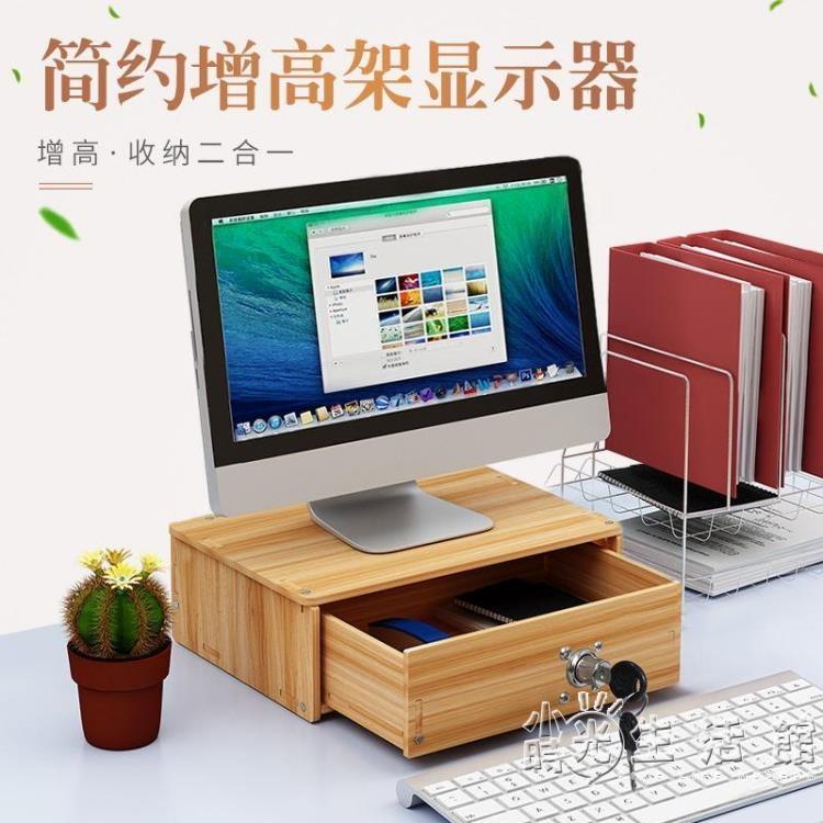 辦公室臺式電腦增高架桌面收納置物墊高屏幕架子 顯示器底座支架