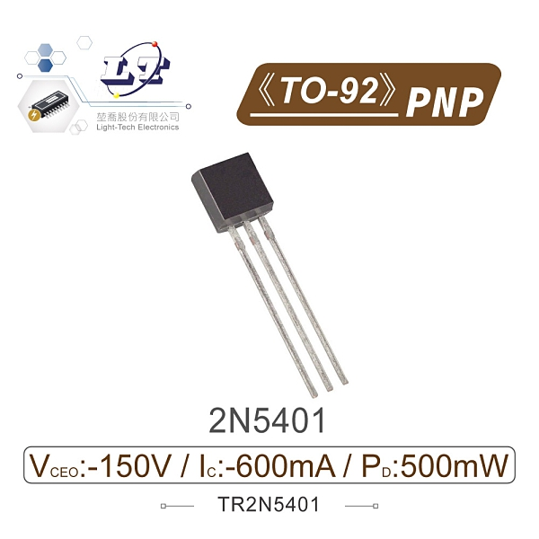 『堃邑』含稅價 2N5401 PNP 雙極性電晶體 -150V/-600mA/500mW TO-92『Oget』