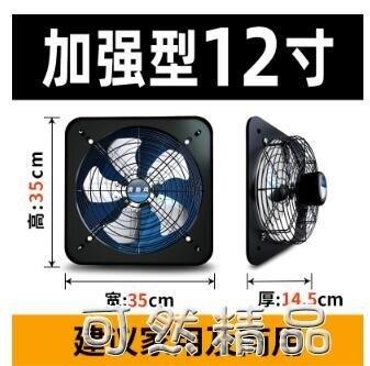 排風扇廚房抽風機家用排油煙風扇窗式換氣扇抽油煙風扇強力排氣扇 雙12全館免運