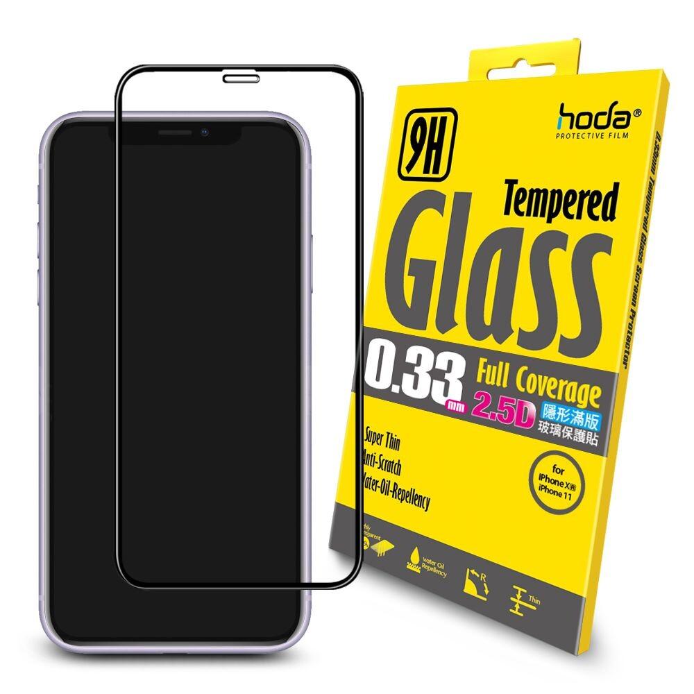 贈無線充電盤 hoda  iphone 11 全系列 2.5d保護貼 隱形滿版 9h鋼化玻璃