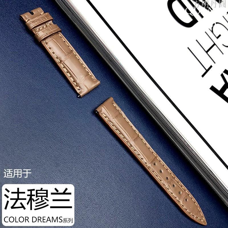 權帕鱷魚皮表帶真皮手表帶代用法穆蘭COLOR DREAMS系列2267女款/方明丹圓-F1