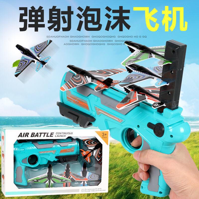 兒童彈射泡沫飛機手拋飛機槍式發射玩具戶外連發網紅同款