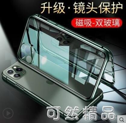 蘋果11手機殼iPhone11promax磁吸雙面玻璃保護套男鏡頭圈金屬邊