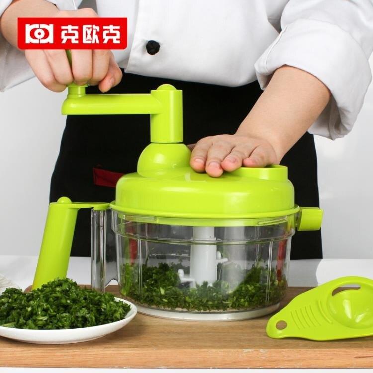 克歐克多功能切菜器家用廚房碎菜手搖攪餡機碎大蒜絞菜機碎餃子餡