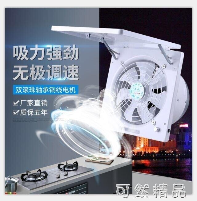 10寸廚房換氣扇強力家用窗式高速抽風機排風扇全金屬抽油煙排氣扇 雙12全館免運