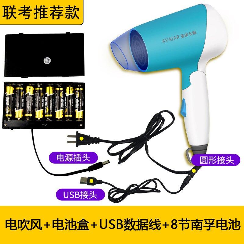 無線吹風機 鋰電吹風機 美術聯考專用電吹風機可充電寶電池式usb學生無線藝考畫畫吹風機『cyd0112』