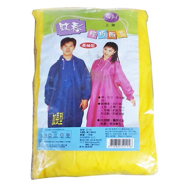 免運 黃色輕便雨衣(300件)