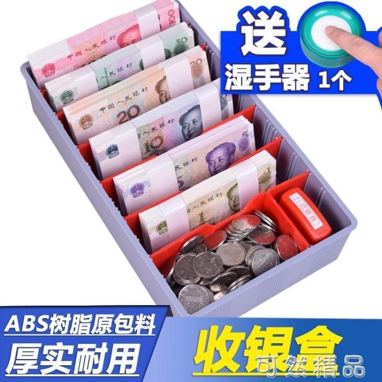 多格收銀盒超市零錢硬幣收納盒子抽屜收款箱桌面現金紙幣收錢盒 雙12全館免運