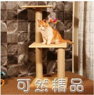 實木貓爬架貓抓板劍麻貓窩樹跳台貓咪抓柱玩具用品牢固鬆木小型 雙12全館免運