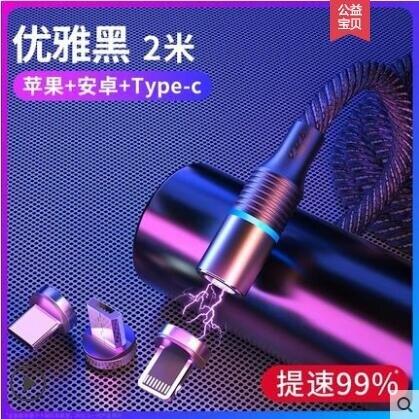 磁吸數據線強磁力充電線器磁性磁鐵吸頭手機快充蘋果安卓三合一5a超級6閃充