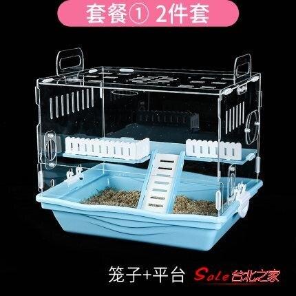 倉鼠籠 籠子壓克力托盤透明空籠雙人間超大別墅易清理 創時代3C 交換禮物 送禮