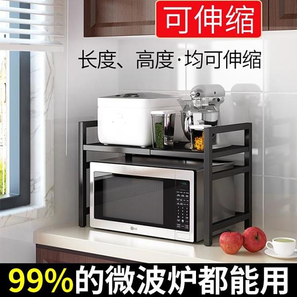 微波爐置物架 可伸縮廚房置物架微波爐烤箱架子家用雙層台面桌面電飯鍋收納支架【快速出貨】