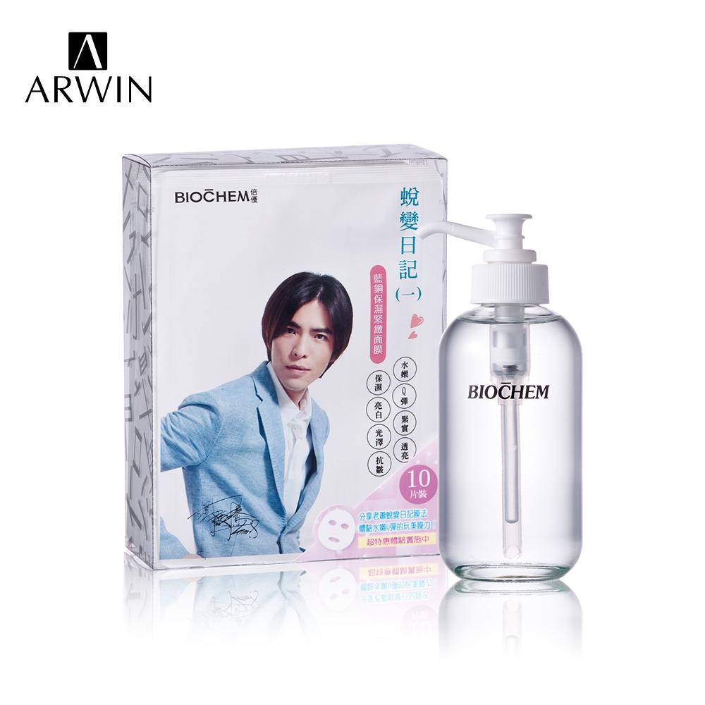 【ARWIN 雅聞倍優】熊果素亮白化妝水 120ml+BH藍銅保濕緊緻面膜 10片