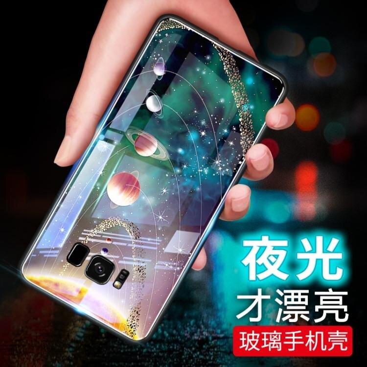 三星手機殼三星s8手機殼夜光玻璃個性創意s8plus軟邊