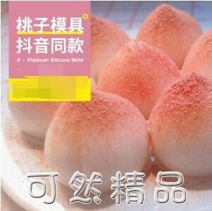 桃子模具仙桃奶凍蜜桃立體硅膠磨具網紅巧克力壽桃型蛋糕裝飾diy