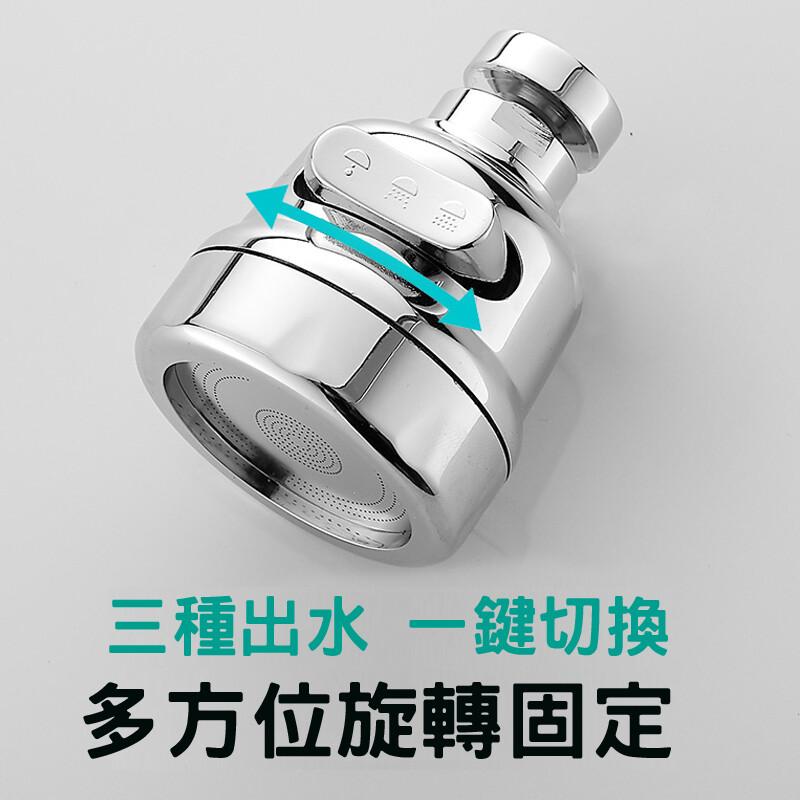 水龍頭起泡器 kb025 省水 節水 防濺水 過濾出水 360度萬向三段式出水 接頭增壓