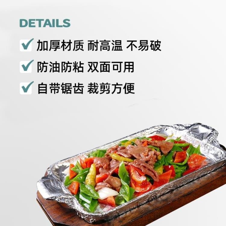 烤盤紙 錫紙烤箱專用空氣炸鍋家用經濟裝廚房烤盤【百淘百樂】