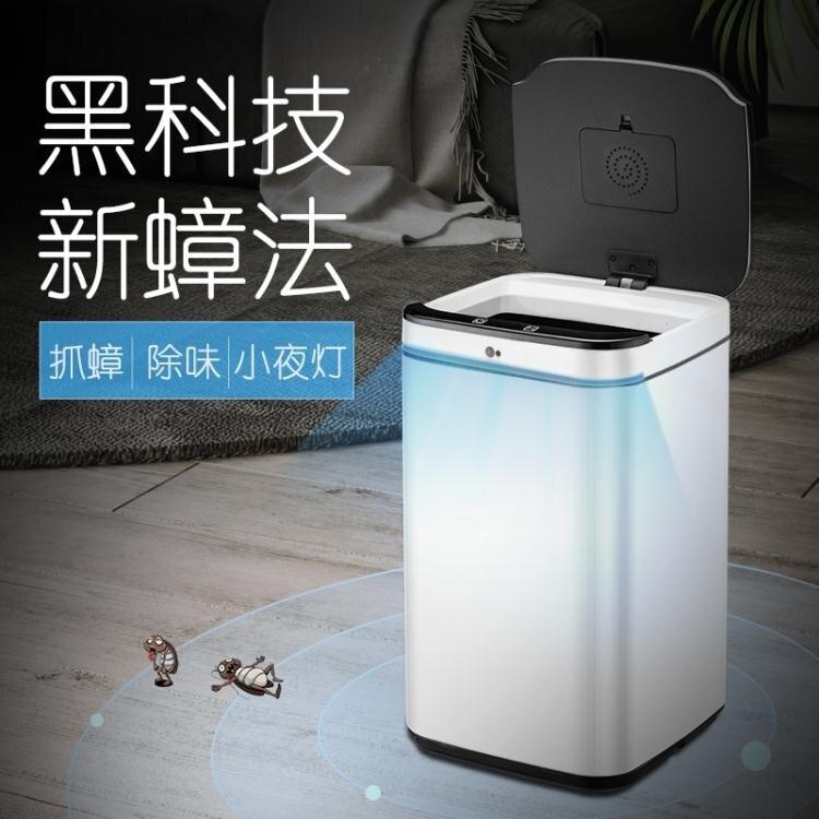 防蟑螂防臭除味垃圾桶帶蓋自動感應智慧家用廁所衛生間小窄長有蓋