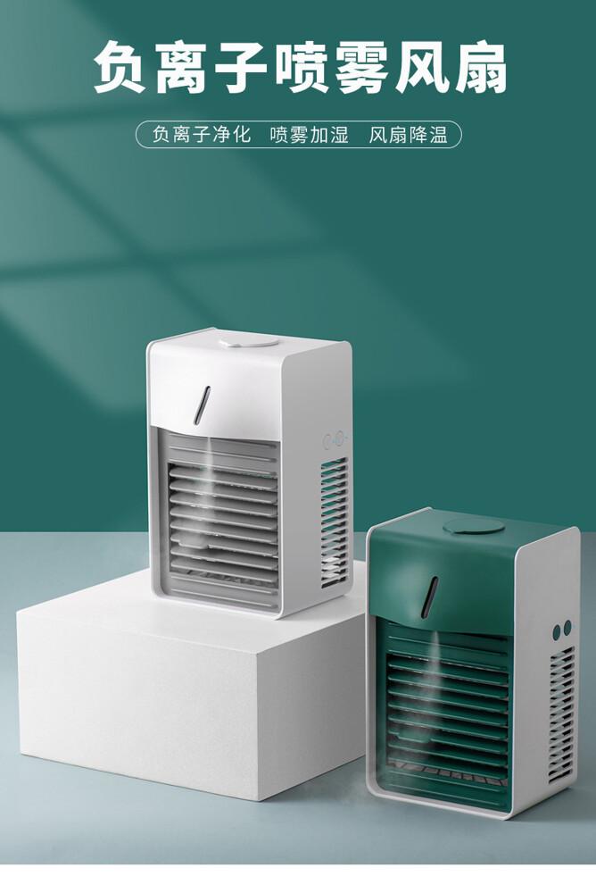 水冷風扇負離子桌面降溫空氣凈化器風扇usb充電噴霧風扇